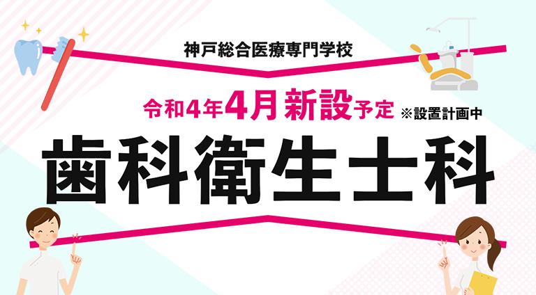 神戸総合医療専門学校 令和4年4月新設予定 ※設置計画中 歯科衛生士科