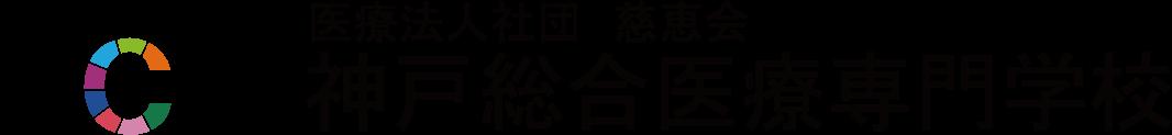 神戸総合医療専門学校