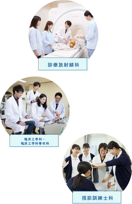 診療放射線科 臨床工学科・臨床工学専攻科 視能訓練士科