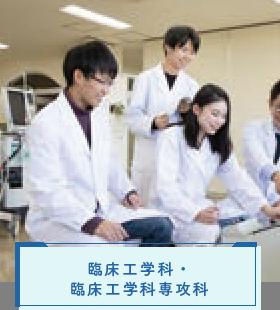 臨床工学科・臨床工学専攻科