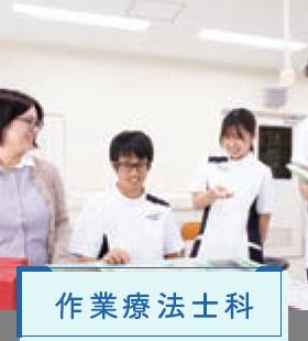 作業療法士科