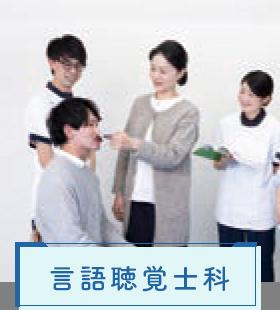 言語聴覚士科