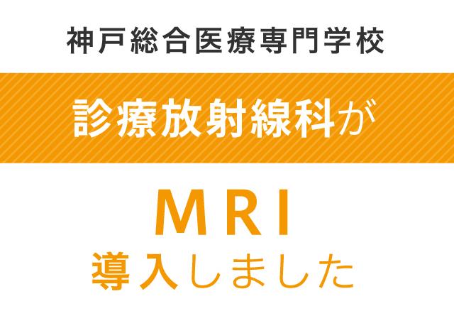 MRI告知